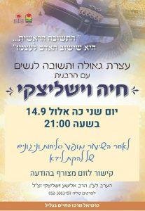 הרבנית חיה וישליצקי, שיעור לנשים, שיעור לקראת ראש השנה