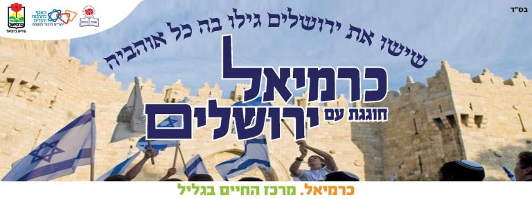 יום ירושלים עם אורות כרמיאל